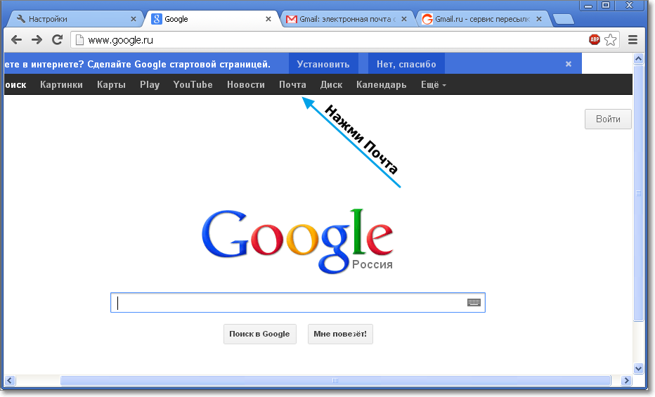Заведи почту на гугле