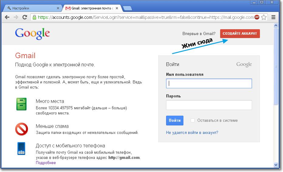 Как сделать свою почту на google 327