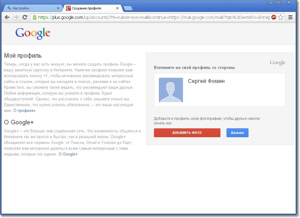 Профиль на гугле