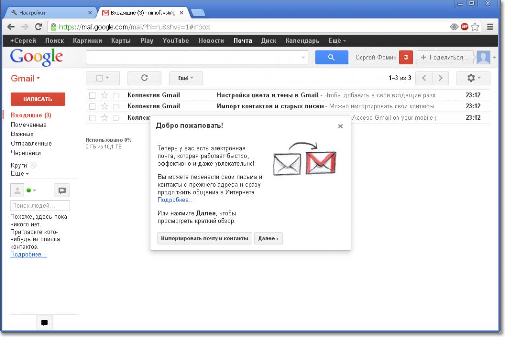 интерфейс почты Google