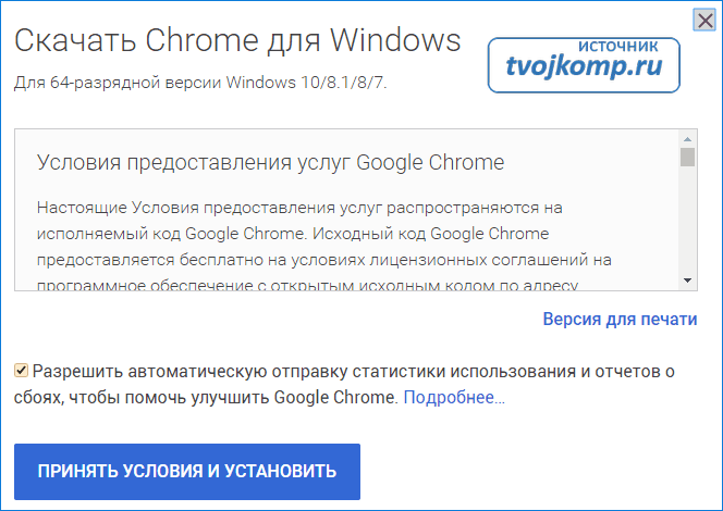 google chrome как установить