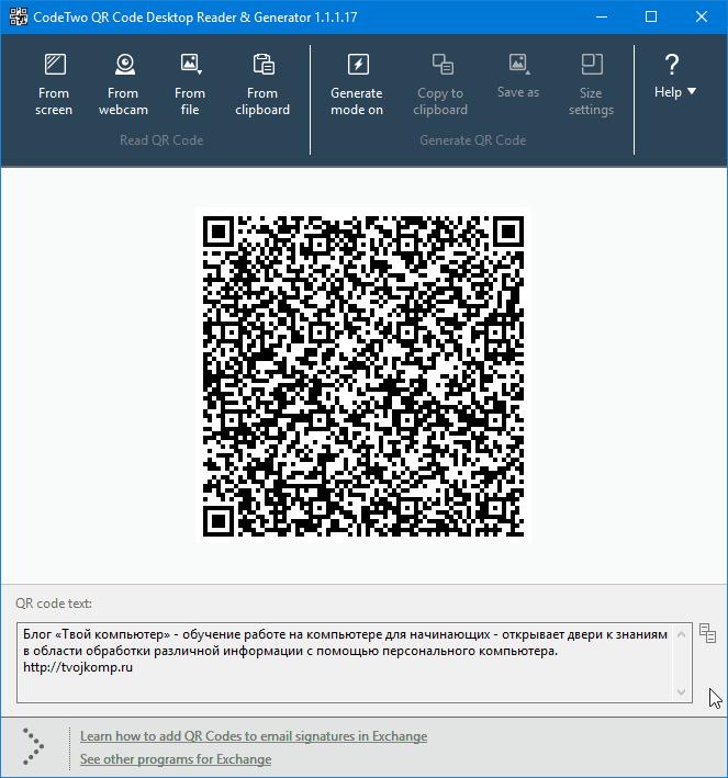 как сканировать qr код на компьютере
