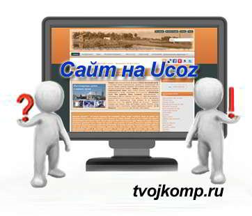 сделать сайт на ucoz