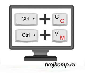 команды копировать и вставить с помощью клавиш