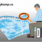 Как правильно искать в Яндексе