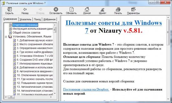 sovetu_windows