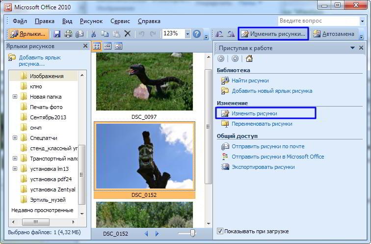 Диспетчер рисунков Microsoft Office