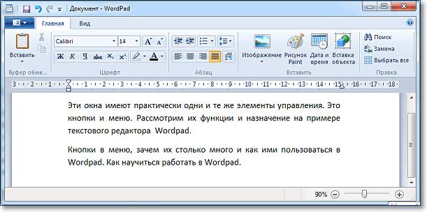 как работать в wordpad внешний вид окна