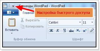 быстрый доступ wordpad