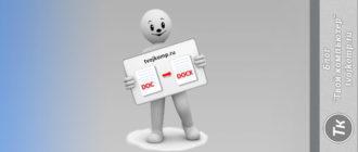 Как конвертировать из DOC в DOCX