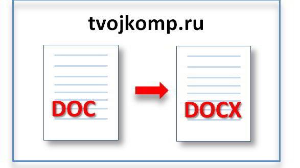 конвертировать doc-to-docx