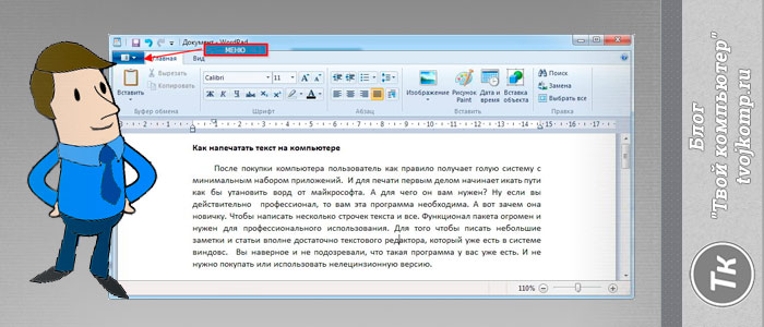 напечатать текст на компьютере