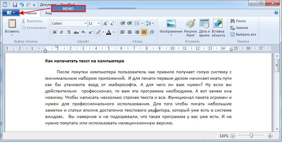 как напечатать текст