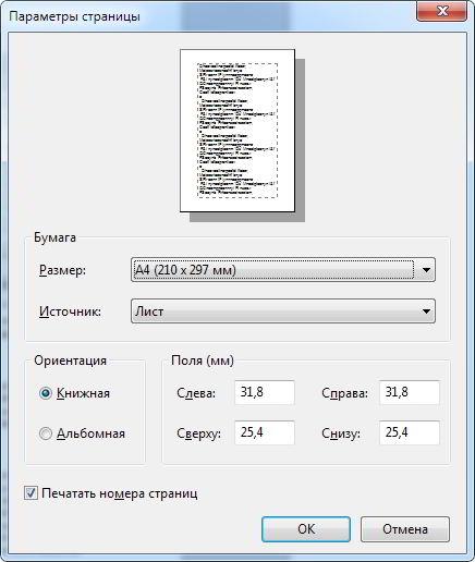 параметры страницы вордпад