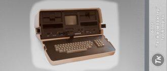 Первый ноутбук