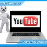 Как скачать с youtube видео