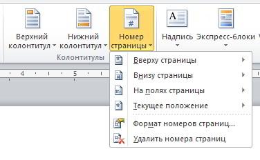 Как сделать нумерацию страниц в ворде справа вверху