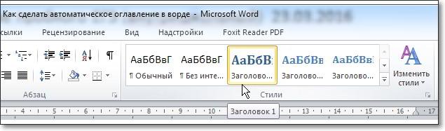 автоматическое оглавление в ворде 2010
