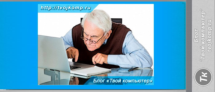Азбука интернета для пенсионеров