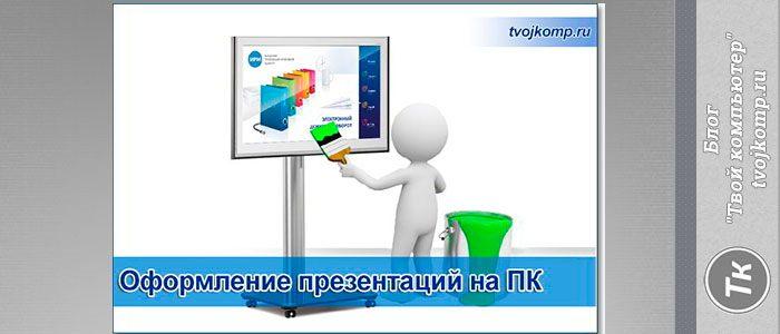 Оформление-презентаций