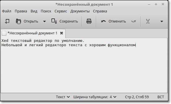 Xed простой текстовый редактор