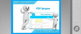 Создание заполняемых PDF форм