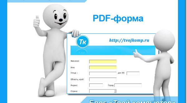 pdf-форма