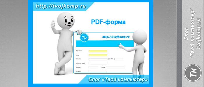 pdf форма