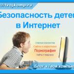 Безопасный интернет для ребенка