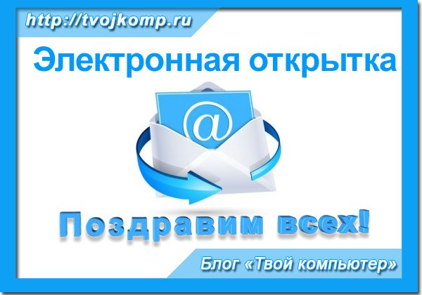 Электронные поздравления бесплатно