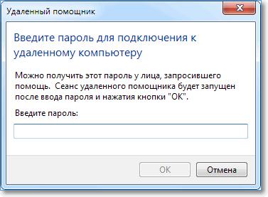 пароль доступа