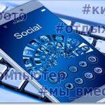 Использование хештегов в социальной сети