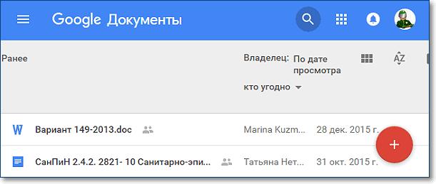 гугл онлайн