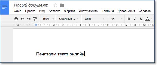 текстовый документ в гугл