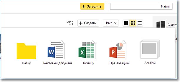 создание документа онлайн