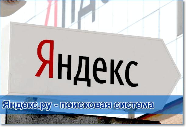 яндекс ру поисковая система для россии