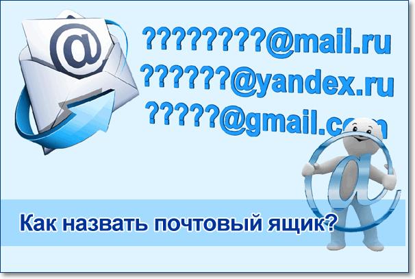 как назвать почтовый ящик
