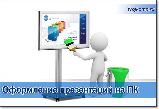 правила оформления презентаций