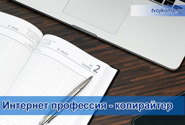 профессия-копирайтер