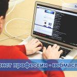 Интернет профессия — вебмастер