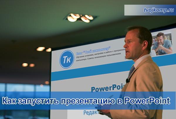 запуск-показа-презентации