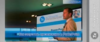 Запуск показа презентации в полный экран