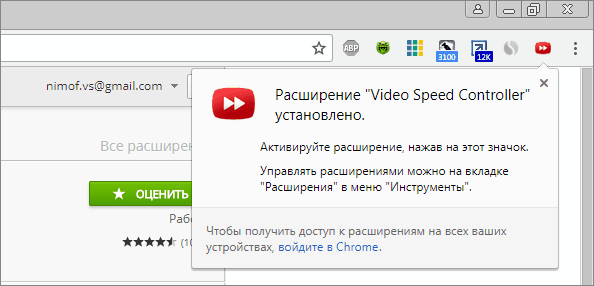 Активация расширения video speed