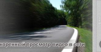 ускоренный-просмотр-видео