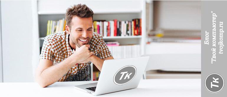 """Читаем блог """"Твой компьютер"""""""
