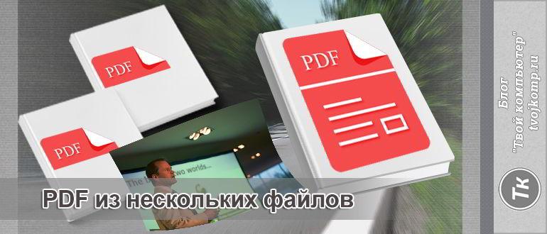 Pdf-из-нескольких-файлов