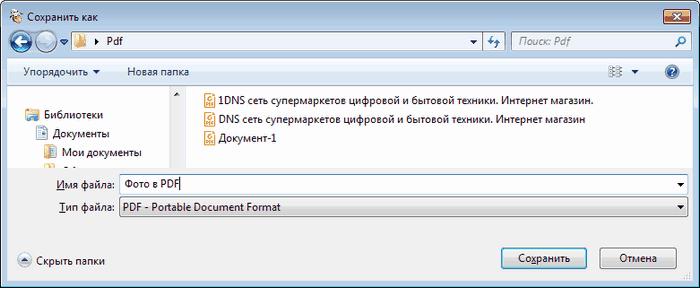 Создание pdf файлов из файлов разных форматов