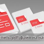Как разделить pdf файл на части