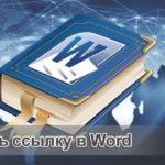 Вставляем гиперссылки в Word