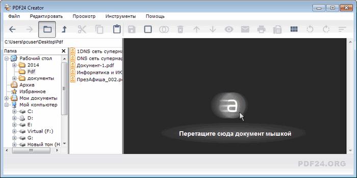 режим конструктора программы pdf24